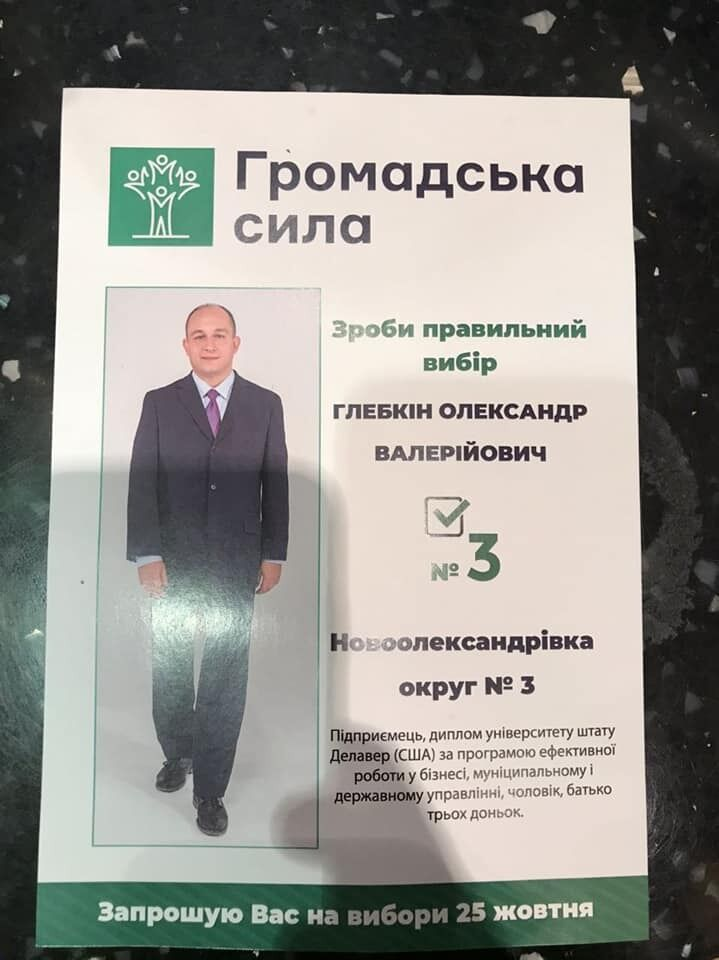 Депутат Олександр Глебкін був затриманий
