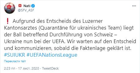 Тепер долю матчу України в п'ятому турі Ліги націй буде вирішувати УЄФА.
