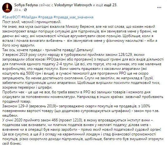 Facebook Софии Федины.