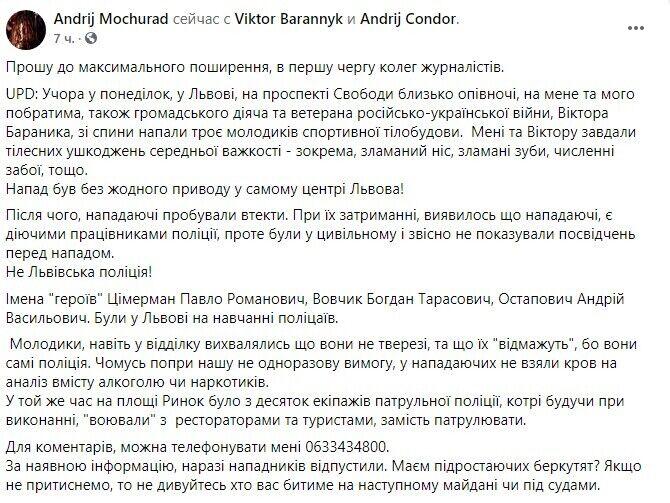 Во Львове избили ветеранов АТО