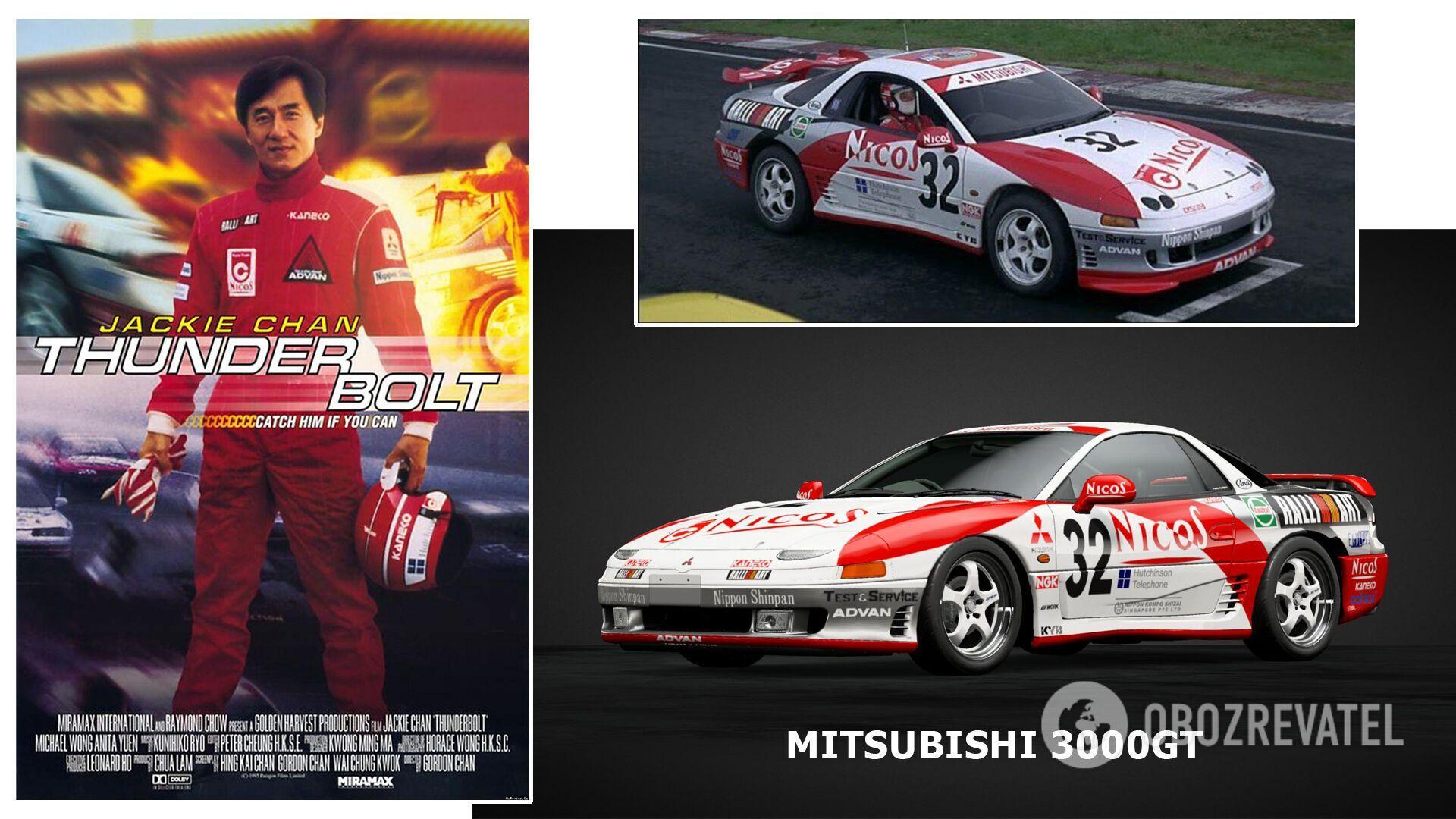 "Mitsubishi 3000GT в 1995 году снимался вместе с Джеки Чаном в боевике ""Удар молнии"""