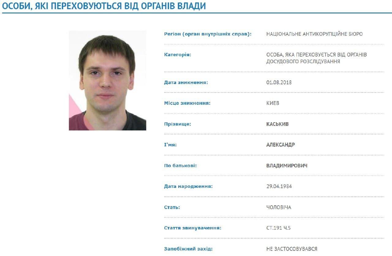 Александру Каськиву возобновили заочный арест