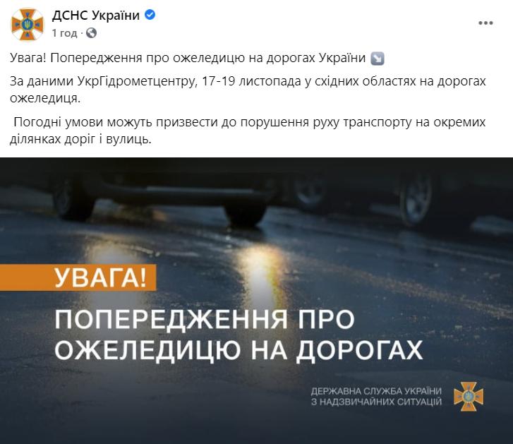 Спасатели предупредили о гололедице на востоке Украины