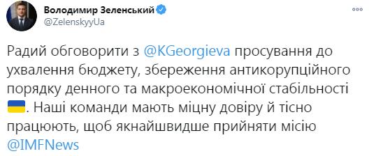 Сообщение Зеленского в Twitter