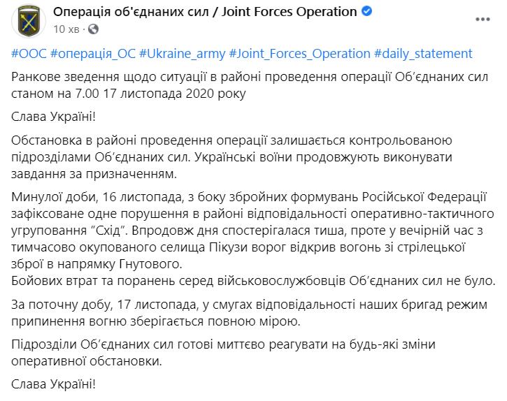 Зведення штабу ООС щодо ситуації на Донбасі 16 листопада