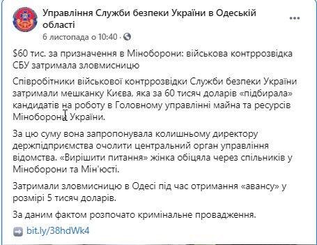 Названы самые резонансные дела СБУ в Одесской области первой половины ноября