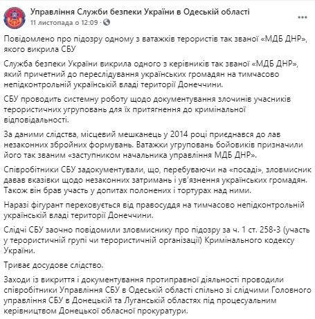 """СБУ разоблачила одного из руководителей так называемого Министерства государственной безопасности """"ДНР"""""""