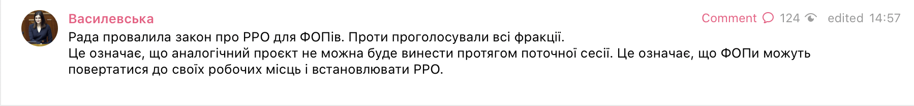 Нардепы повторно провалили законопроект об отсрочке РРО