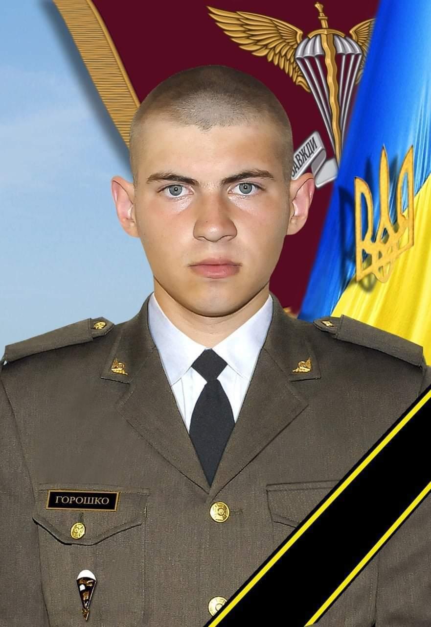 Солдат Іван Горошко