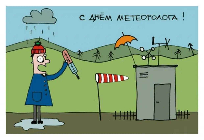 Листівка в День працівників гідрометеорологічної служби України