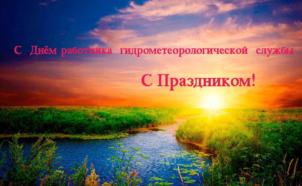 Картинка в День працівників гідрометеорологічної служби України
