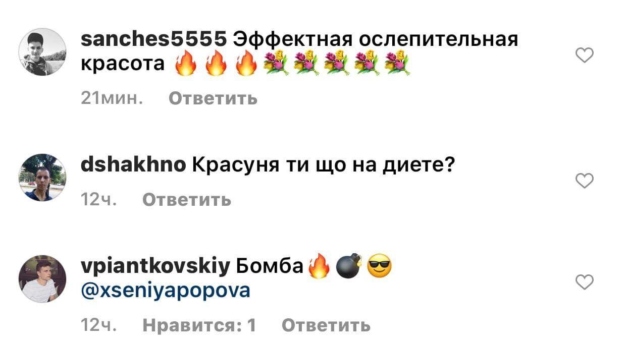Ксения Попова поделилась с подписчиками откровенным фото