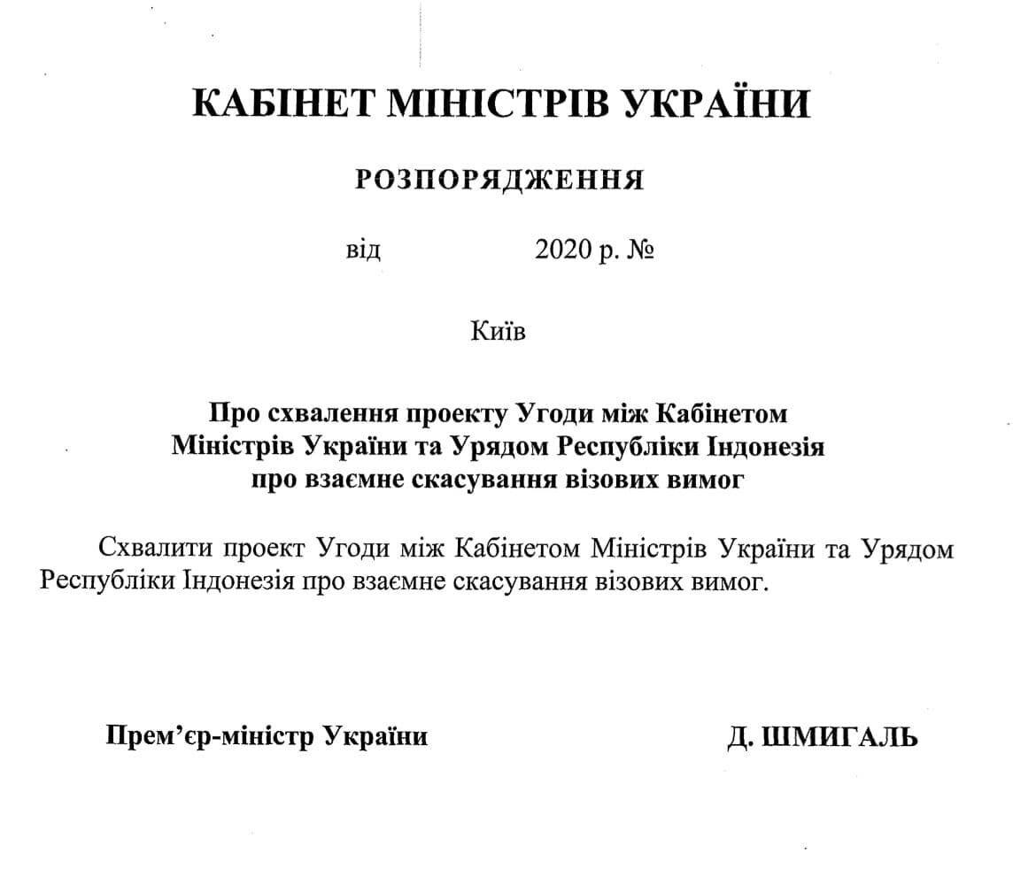 Україна отримала безвіз із популярною курортною країною
