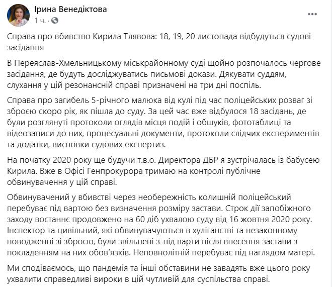Венедіктова розкрила деталі розслідування вбивства 5-річного Кирила Тлявова у Переяславі-Хмельницькому