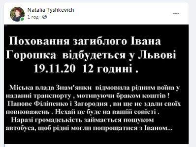 В момент убийства разговаривал с беременной женой по телефону: детали гибели молодого бойца ВСУ на Донбассе