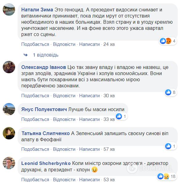 Некоторые пользователи убеждены, что в ситуации виноваты сами украинцы