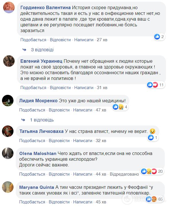 Украинцы критикуют и соотечественников, которые протестуют против карантина