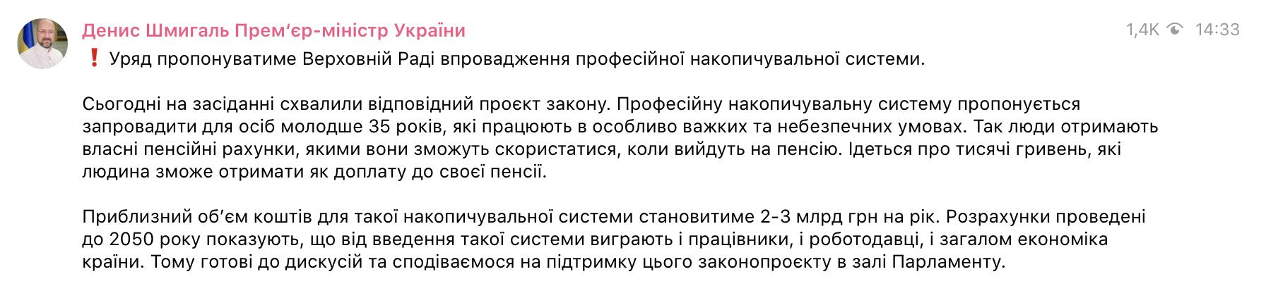 В Украине появится накопительная пенсия