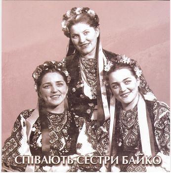 """Тріо """"Сестри Байко""""."""