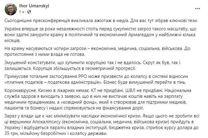 Уманський назвав погрози, які насуваються на Україну