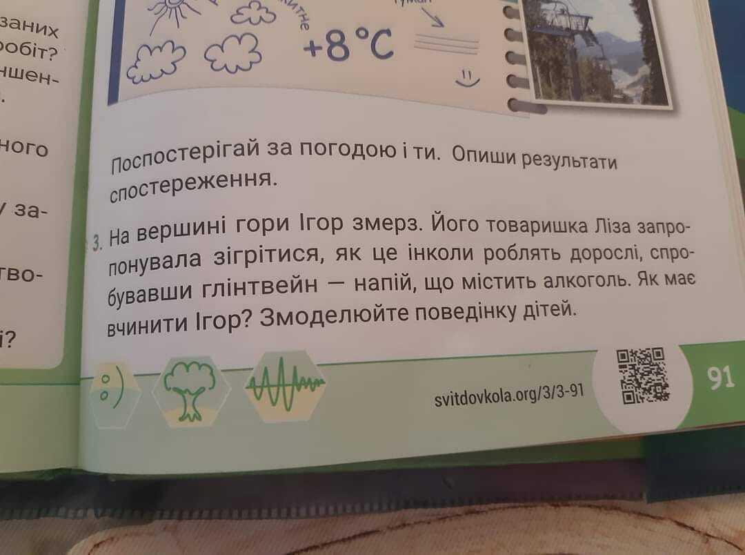 """Задача в учебнике """"Я исследую мир"""""""