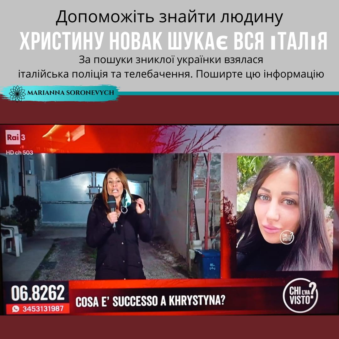 О пропавшей украинке рассказывали местные телеканалы