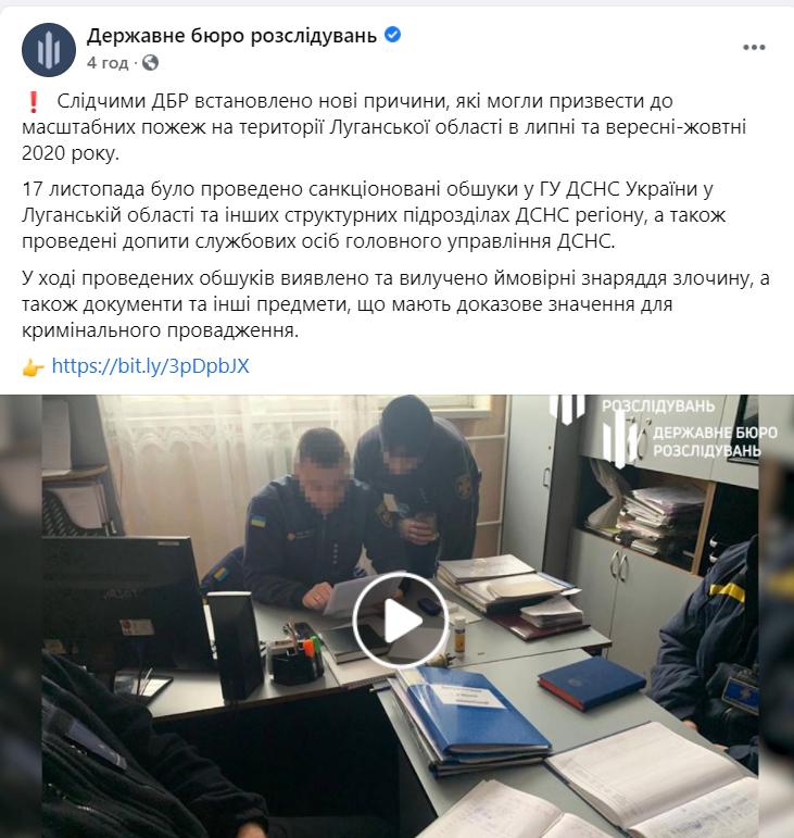 ДБР розслідує корупцію в ГУ ДСНС у Луганській області