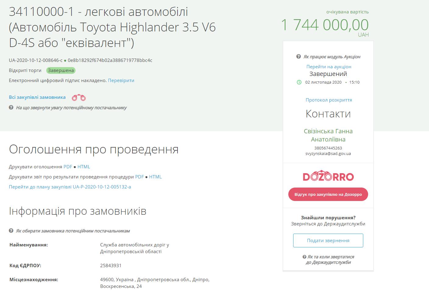 """""""Укравтодор"""" купив преміальні Toyota за 3,5 млн грн"""