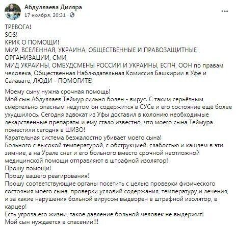 Facebook Діляри Абдуллаєвої.