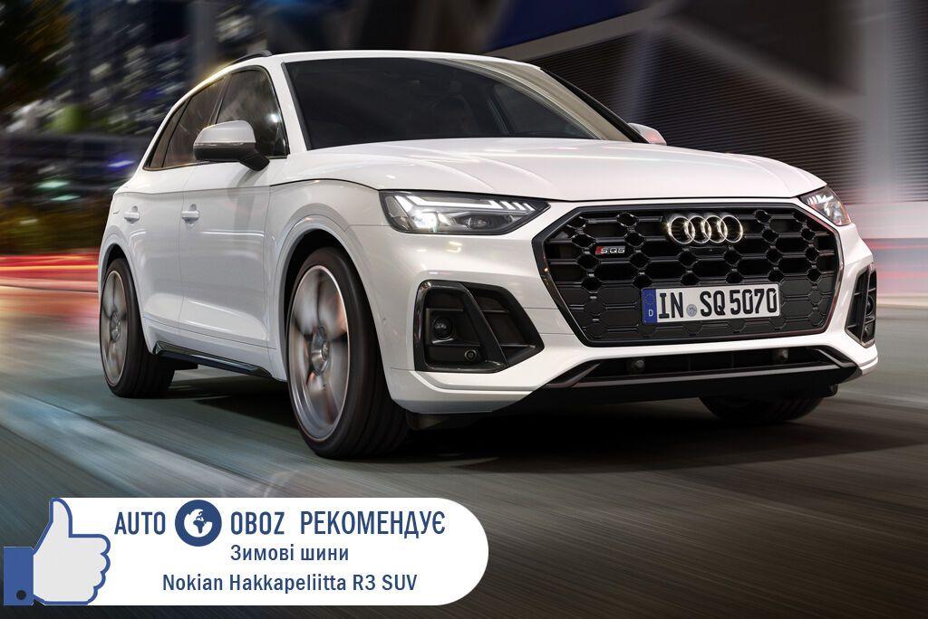 Для нового Audi SQ5 оптимальним вибором стануть зимові шини Nokian Hakkapeliitta R3 SUV розмірністю 255/45R20 або 255/40R21. Вони спеціально створені для SUV з урахуванням підвищених навантажень.