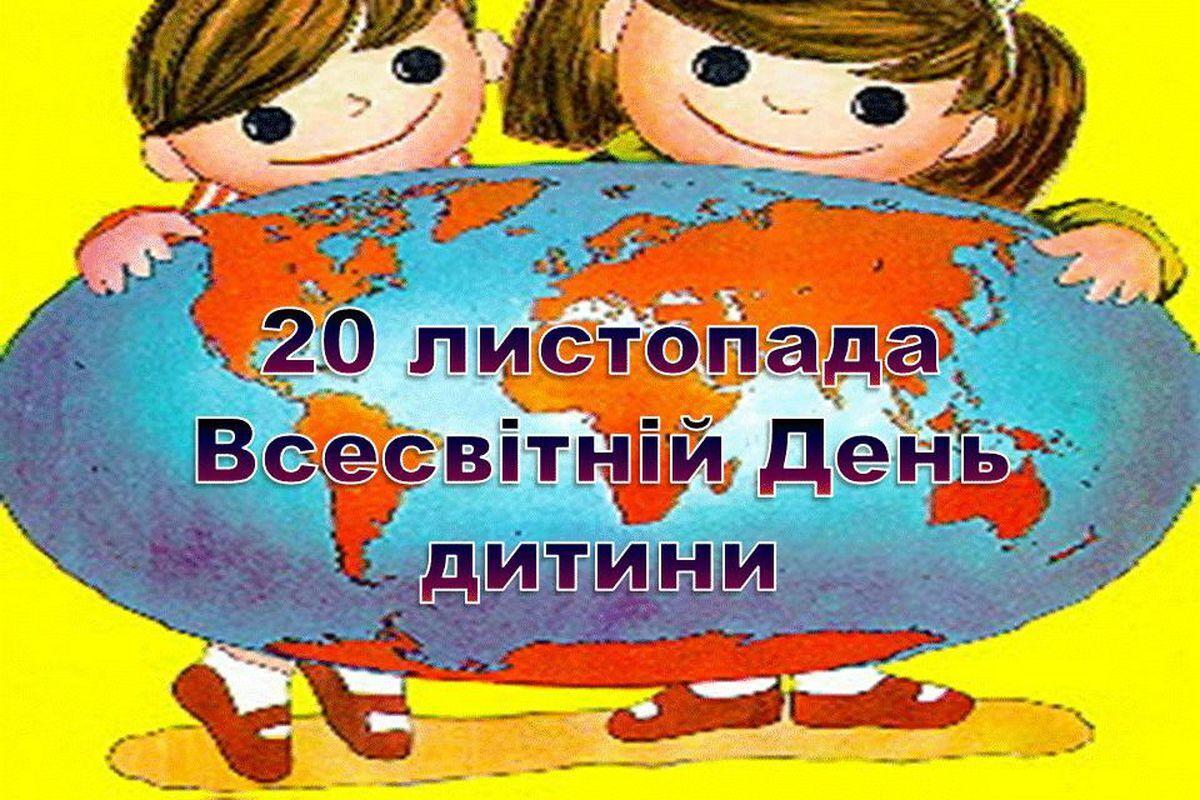 Картинка во Всемирный день ребенка
