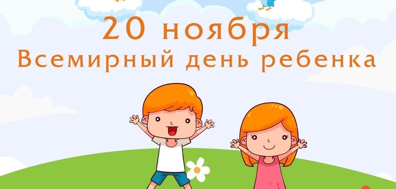 Поздравления с Днем ребенка