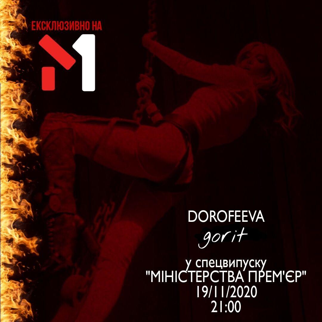 На М1 покажуть ексклюзивну прем'єру пісні Dorofeeva