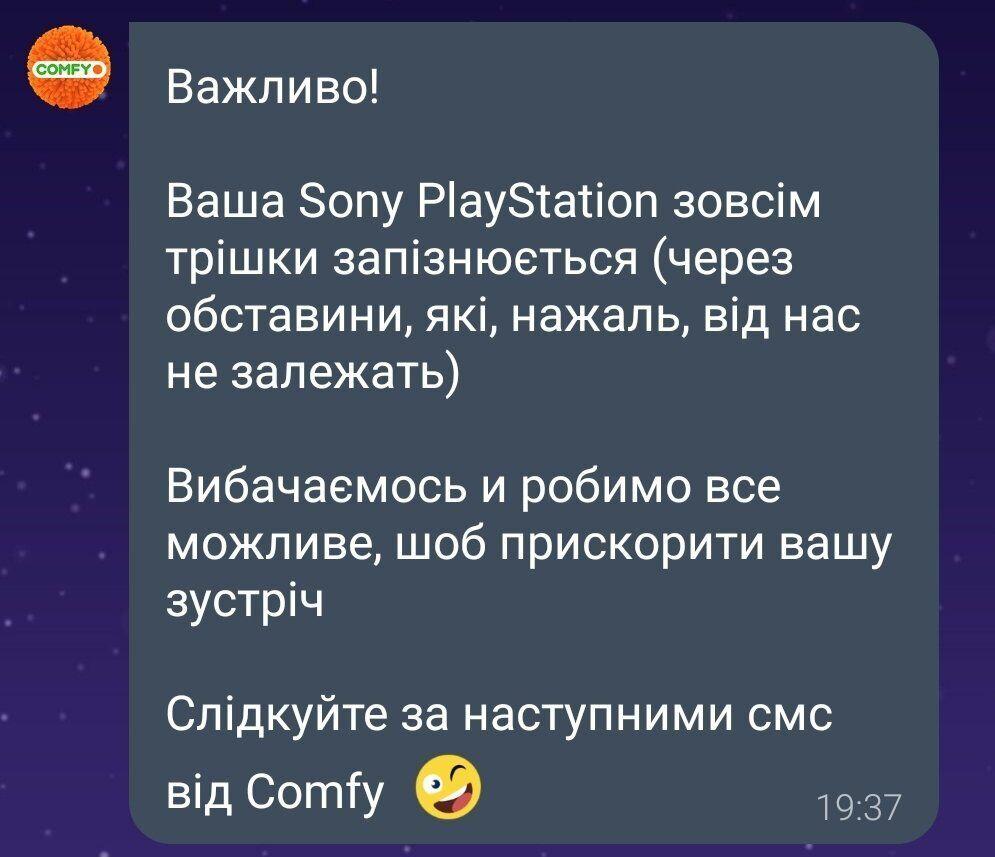 В Украине сорвали продажи PlayStation 5: консоли нет в магазинах, а предзаказы опоздали