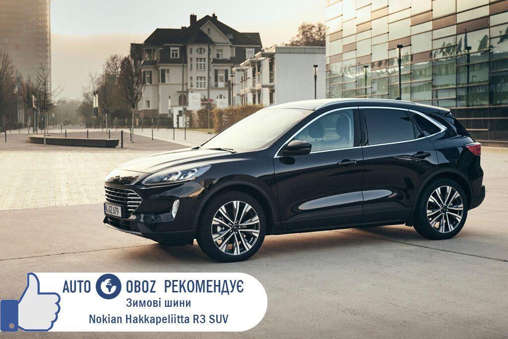 Для нового Ford Kuga Hybrid оптимальним вибором стануть зимові шини Nokian Hakkapeliitta R3 SUV розмірністю 245/45R20. Вони спеціально створені для SUV з урахуванням підвищених навантажень.