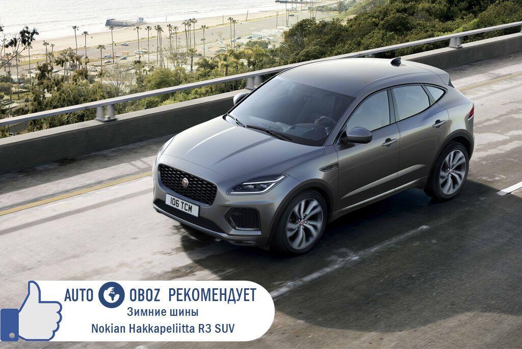 Для нового Jaguar E-Pace оптимальным выбором станут зимние шины Nokian Hakkapeliitta R3 SUV размерностью 245/45R20. Они специально созданы для SUV с учетом повышенных нагрузок.