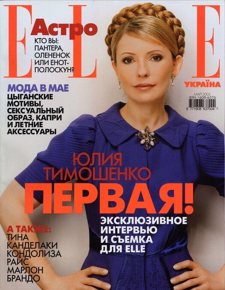 Юлія Тимошенко на обкладинці ELLE Ukraine