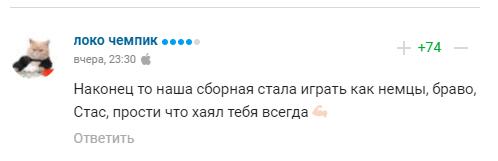 Юзеры шутят про сборную России