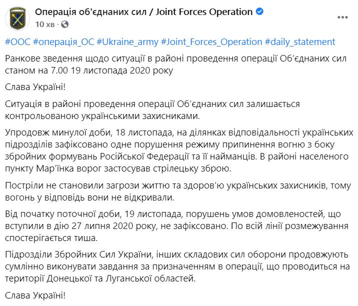 Сводка штаба ООС по ситуации на Донбассе 18 ноября