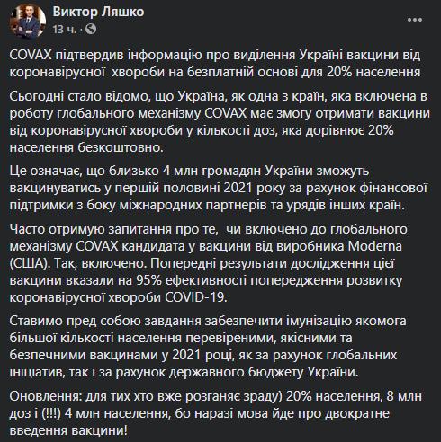 """Ляшко пояснил """"зраду"""" с бесплатной вакциной от COVID-19 для Украины"""