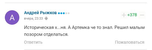 Капитан сборной России не остался без внимания