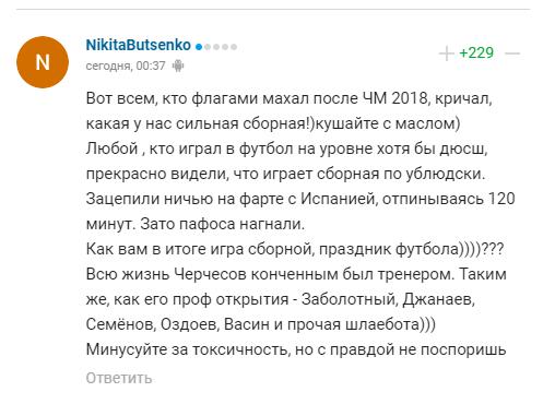 Сборную России высмеяли в сети после поражения 0:5 в Лиге наций