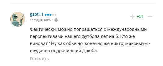 Россияне прощаются с перспективами международного футбола