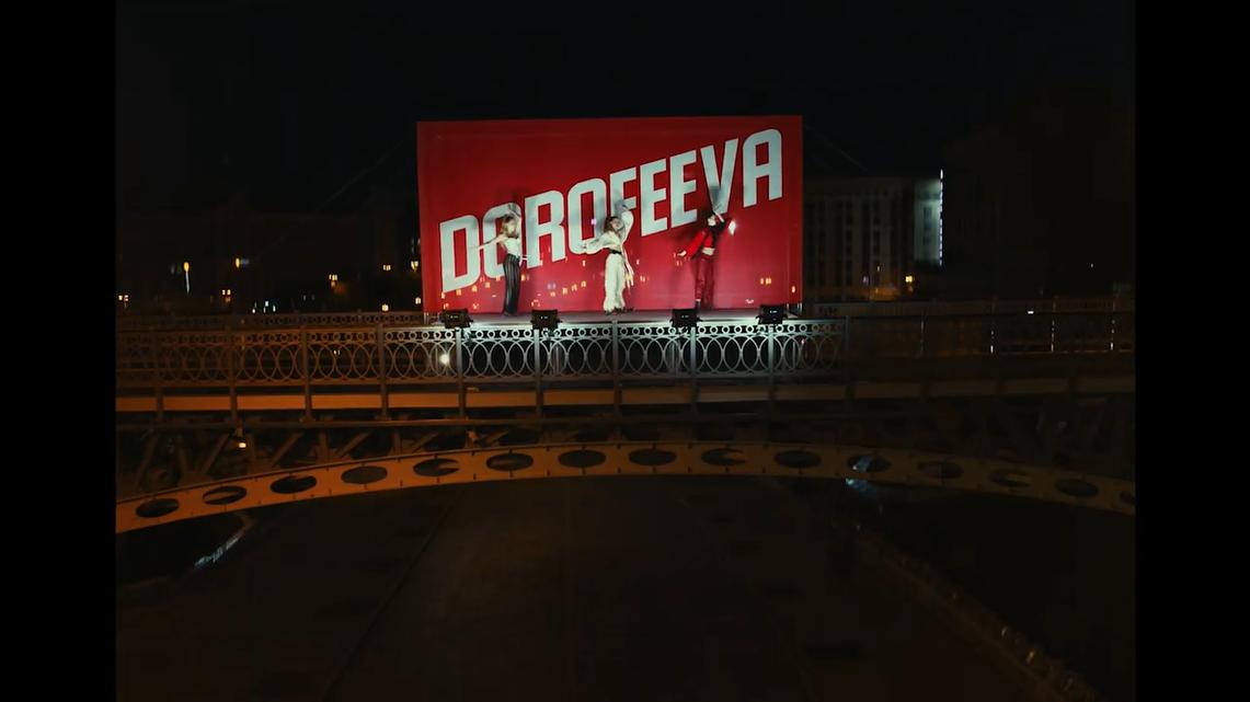 Дорофеева презентовала первую сольную песню и клип: в сети ажиотаж
