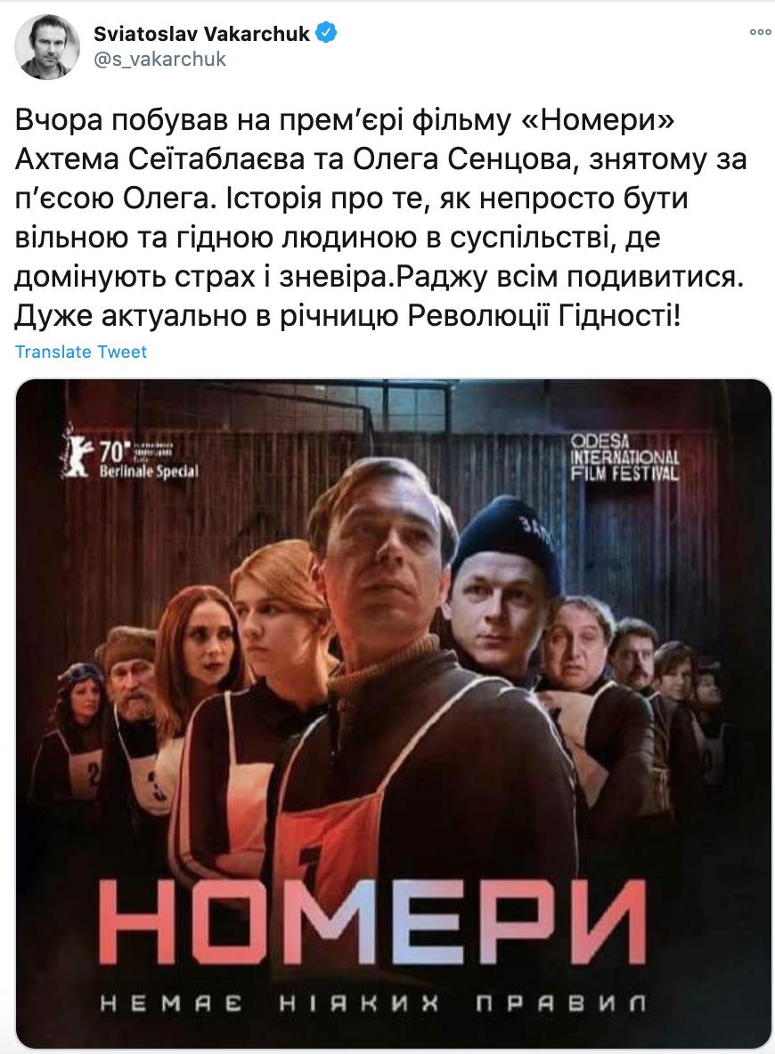 """Вакарчук отреагировал на премьеру """"Номеров"""""""