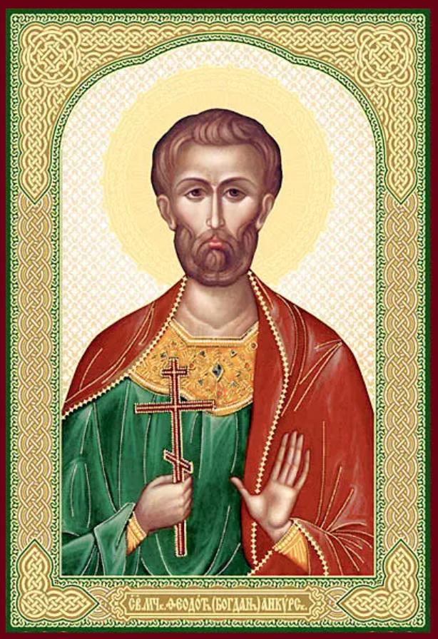 Святой мученик Феодот.