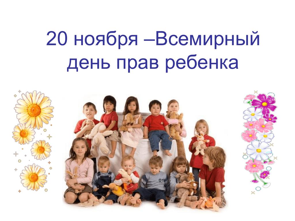Открытка в День ребенка