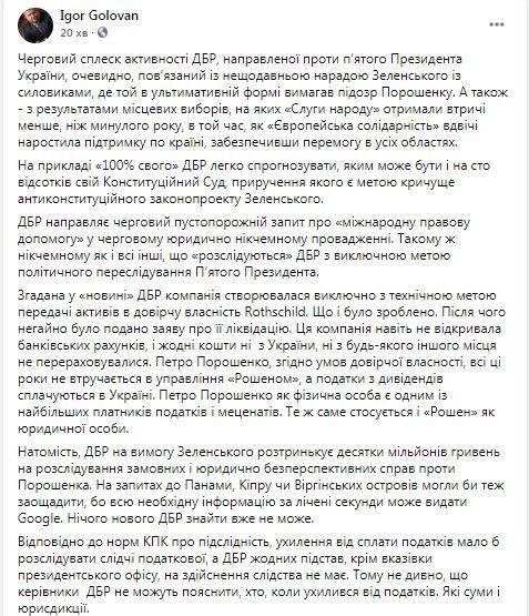 """На главу ГБР подают в суд за """"ложь в очередном юридически ничтожном производстве"""" против Порошенко"""