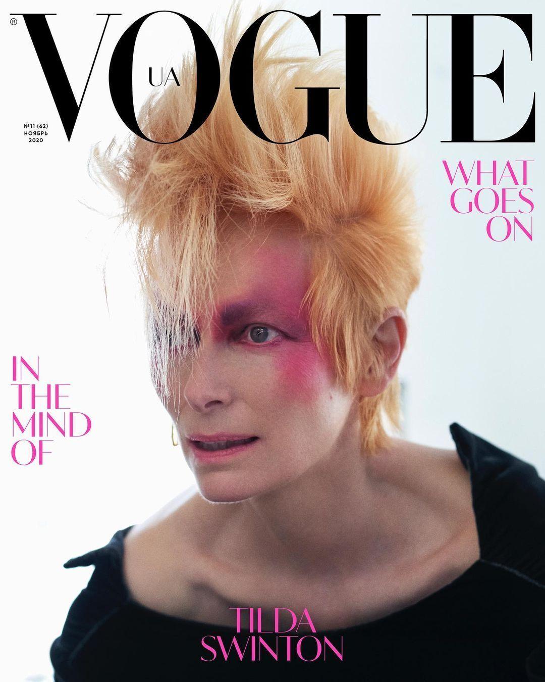 Тільда Свінтон на обкладинці українського Vogue