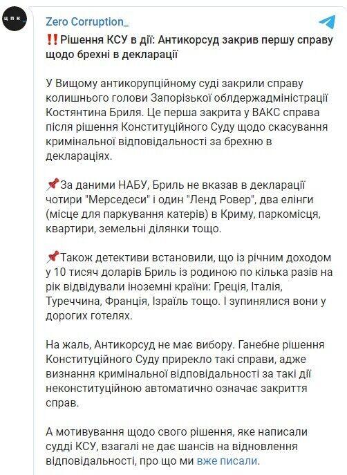 Антикоррупционный суд закрыл дело Брыля